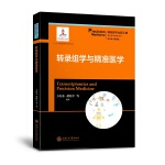 精准医学出版工程・转录组学与精准医学(精准医学基础系列)