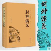 全新正版 封神演义 古典名著全本珍藏大人小孩都适合看 影响一生的中国经典 中国古典神话小说 中国文联出版社
