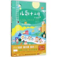 儿歌十二月7-12月 吉林美术出版社