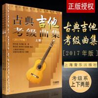 正版 古典吉他考级曲集 上下册(2017年版) 吉他考级教材 吉他考级教材 上海音乐家协会 吉他专业委员会 选编 上海