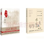 正版现货 汉字里的中国―咬文嚼字精选一百篇 +古诗词中的中华美德