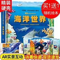 3D自然世界系列-3d海洋世界 探索丛书立体书儿童3d立体书揭秘海洋动物书AR动物百科全书 揭秘系列儿童翻翻书幼儿科普