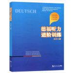 德福听力进阶训练 徐立华 同济大学出版社 9787560880488