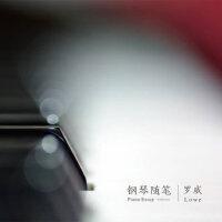 罗威Lowe:钢琴随笔(12寸LP 留声机专用黑胶大碟)