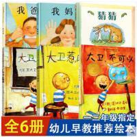 大卫上学去我爱幼儿园魔法亲亲小阿力的大学校爱上幼儿园老师推荐宝宝入园准备绘本故事书3-6岁小人书漫画书亲子共读启蒙儿童