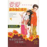 【新书店正版】要爱……就像他们那样 (韩)金朗 ,张美花,李峰 朝华出版社