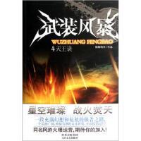 【二手8新正版】武装风暴(4天王诀) 骷髅精灵 9787551301664 太白文艺出版社