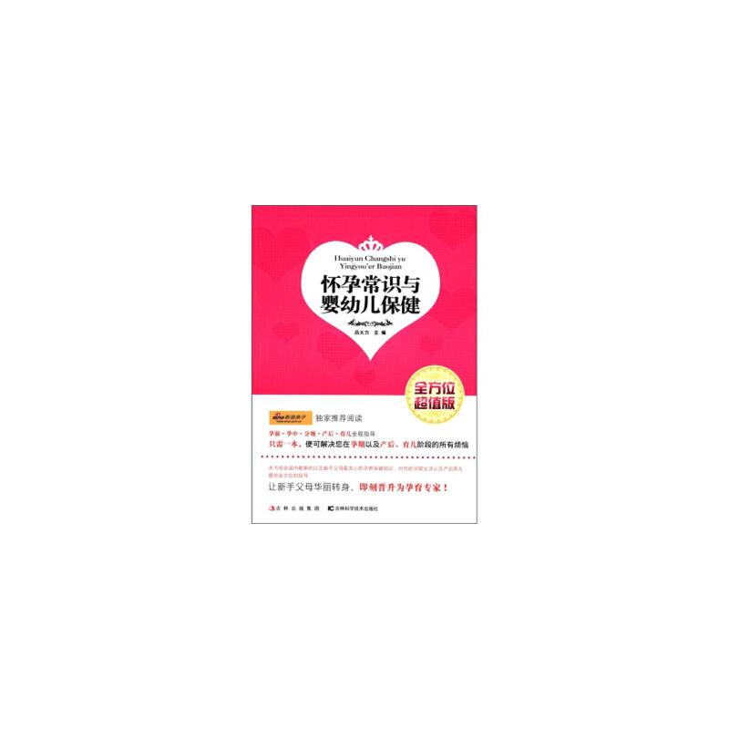 【新书店正版】怀孕常识与婴幼儿保健 吕大力 吉林出版集团,吉林科学技术出版社 正版图书,请注意售价高于定价,有问题联系客服谢谢。