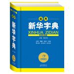 开心辞书 实用新华字典 字典词典 工具书(销量突破100万册)