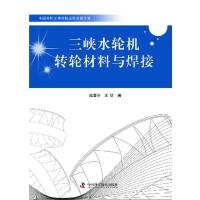 中国科协三峡科技出版资助计划三峡水轮机转轮材料与焊接(三峡水轮机转轮铸件的国产化进程是重大装备国产化的一个成功范例,本