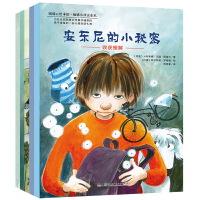 敏感小孩安东尼(全5册,暖暖心绘本馆,为处在自我意识觉醒关键期的孩子准备的一份心理自助礼物)