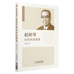 赵绍琴临床经验辑要(赵绍琴亲传医学全集)