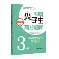 数学尖子生高分题库(精练版)(3年级)(第二版)