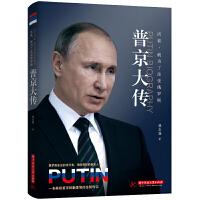活着,就为了改变俄罗斯――普京大传