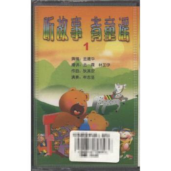 听故事背单谣1(音带)( 货号:2000016708936)