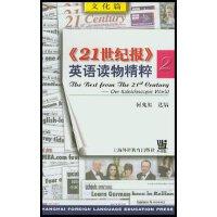 【旧书二手书九成新】21世纪报英语读物精粹2