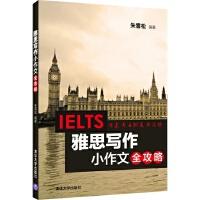 清华:雅思写作小作文全攻略 18年9月新