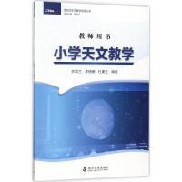小学天文教学 科学普及出版社