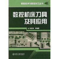数控机床刀具及其应用/数控技术与数控加工丛书 徐宏海 化学工业出版社