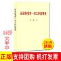 正版 论坚持党对一切工作的领导(大字本) 中央文献出版社