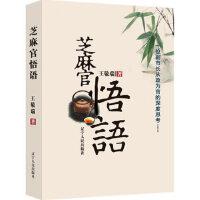 【旧书二手书9成新】单册售价 芝麻官悟语:一位副市长从政为官的深度思考 王敬瑞 9787205066468