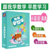 正版幼儿童 跟我学数学DVD碟片 少儿数学习教学启蒙早教育光盘