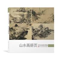 历代名家册页粹编:山水画册页