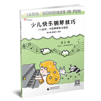 少儿快乐钢琴技巧 第2册 176首初、中级钢琴练习曲选