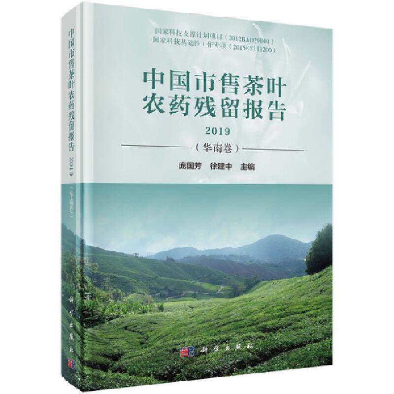 中国市售茶叶农药残留报告2019(华南卷)