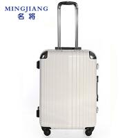 名将 20/23/26英寸拉杆箱行李箱旅行箱商旅万向轮登机箱铝框箱 TSA海关锁