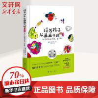 培养孩子从画画开始(提高版) (2)孩子的画如何看、怎么教 漓江出版社有限公司