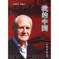 我的中国,沙博理 ,宋蜀碧,中国画报出版社9787800249556