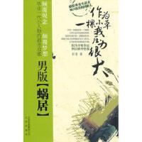 二手95新 作为一棵小草我压力很大 9787200073997 北京出版社