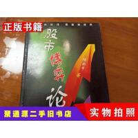 【二手9成新】股市博弈论杨新宇陕西师范大学出版社