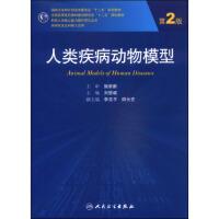 """R人类疾病动物模型(第2版)/国家卫生和计划生育委员会""""十二五""""规划教材"""