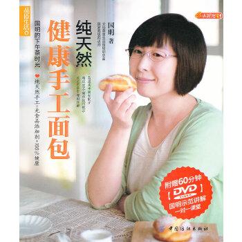 品质生活.小食代:纯天然健康手工面包
