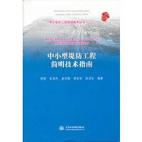 中小型堤防工程简明技术指南(中小型水工程简明技术丛书(三))