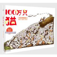 100万只猫:全彩精装版