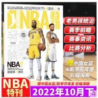 X 【2020年12月上】NBA特刊杂志2020年12月上 2020新秀全收录 金州勇士 水花破碎 随刊赠克莱.汤普森&