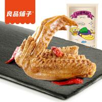 良品铺子甜辣鸭翅膀175g*2袋零食鸭肉食品真空小包装