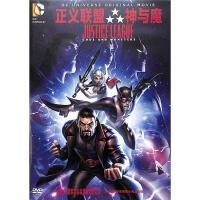 正义联盟神与魔DVD( 货号:779974363)