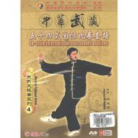 (俏佳人)吴式太极拳系列4-五十四式国际比赛套路(2DVD)( 货号:200001992960406)