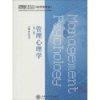 管理心理学(第3版) 上海交通大学出版社