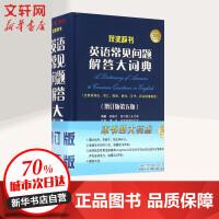 英语常见问题解答大词典(增订版,第5版) 世界图书出版有限公司