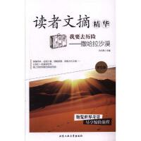 我要去历险-撒哈拉沙漠-读者文摘精华-学生版