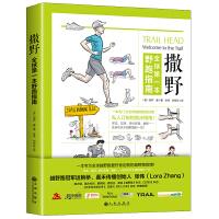 撒野一本野跑指南 跑步全面的跑步训练计划 体育有氧运动 男性健身体能训练跑步指南教程 马拉松长跑越野 畅销书BK