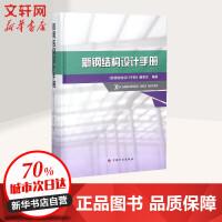 新钢结构设计手册 中国计划出版社