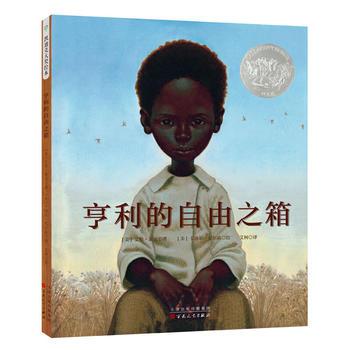 亨利的自由之箱(凯迪克银奖) 正版书籍 限时抢购 当当低价 团购更优惠 13521405301 (V同步)