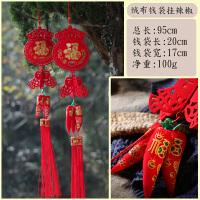 春节新年装饰品对鱼辣椒串过年挂饰毛毡布无纺布客厅元的节日挂件