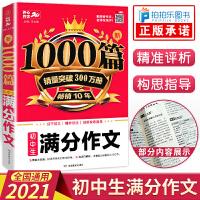 初中生满分作文1000篇7-9年级初中生满分作文